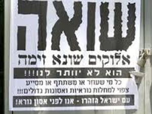 Meah Shearim EMTs To Treat Only The Modestly Dressed