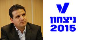 ISRAEL ELECTION SHOCKER: Arab List Wins With 31 Seats