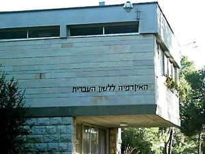 """Language Academy Sees No Use For """"Customer Always Right"""" In Hebrew"""